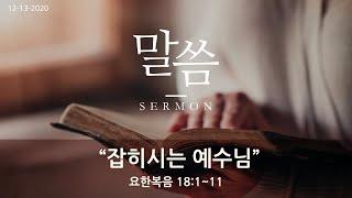 """""""잡히시는 예수님"""" 요한복음 18:1-11 갈릴리은혜교회 이광세 담임목사"""