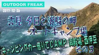 絶景のキャンプ場 キャンピングカー借りてcampその3雲見夕日と潮騒の岬オートキャンプ