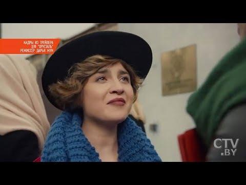 Фильм «Хрусталь» белорусского режиссера Дарьи Жук взял Гран-при на Одесском кинофестивале