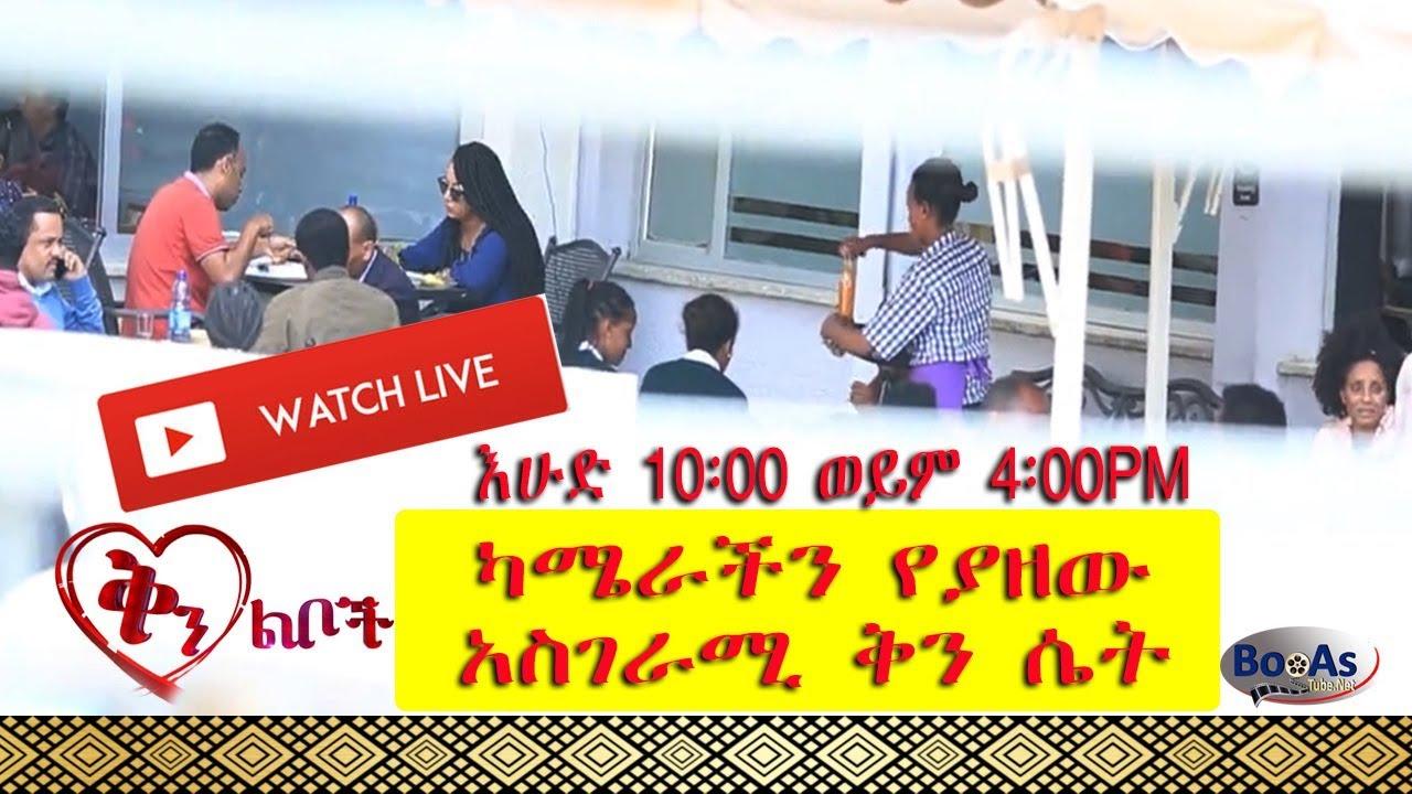 Ethiopia :Qin Leboch (ቅን ልቦች) Tv show Ep 15 Part 2
