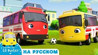 Играем в Футбол с Бастером!   Мультики для детей   Автобус Бастер   Детские Песни