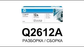 Как заправить картридж HP Q2612A(Инструкция - мануал по профессиональной заправке и восстановлению картриджа HP Q2612A. В этом видео мы расскаж..., 2012-10-14T18:04:44.000Z)