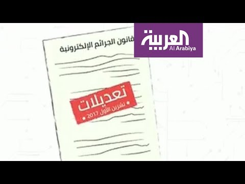 قانون الجرائم الإلكترونية يعود من جديد في الأردن  - نشر قبل 9 ساعة