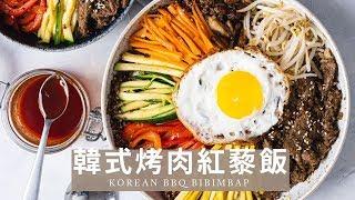 韓式烤肉紅藜拌飯(Bibimbap),自製韓式烤肉醬、韓式拌飯醬