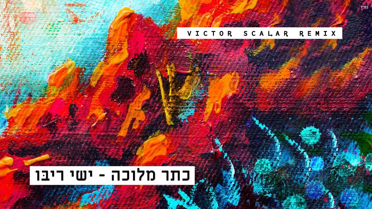 ישי ריבו - כתר מלוכה רמיקס | Ishay Ribo - Keter Melukha (Victor Scalar Remix)