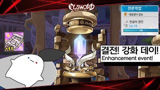 [엘소드/Elsword KR] 결전! 2021년 추석 강화데이!/2021 Enhancement event!