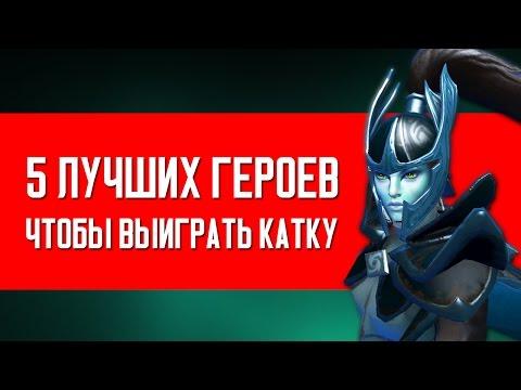 видео: 5 Лучших Героев Чтобы Выиграть Катку