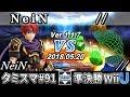 【スマブラWiiU】タミスマ#91 準決勝 NeiN(ロイ) VS //(リトルマック) - オンライン大会