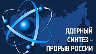 Ядерный синтез - прорыв России
