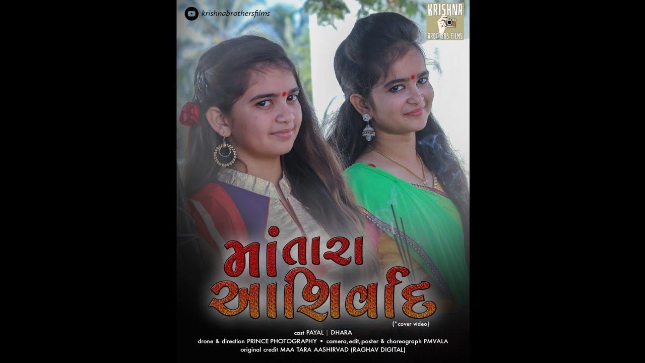 MAA TARA AASHIRWAD - ft Dhara & Payal | Prince | PmVala - Самые