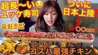 インスタ映え間違いなし! 超ロングすぎる激ウマユッケ寿司が日本にもあった!! チキンもコスパ最強! チャンネル登録、コメントお願いします   반짝반짝 빛나는 육회 ...
