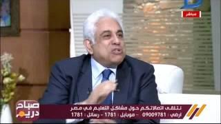صباح دريم| د/حسام بدراوى: مناهج التعليم فى مصر عالمية
