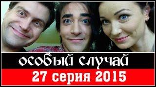 Особый случай 3 сезон 27 серия  2015 HDTVRip