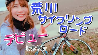 ロードバイクで荒川サイクリングロードを走ってきたよ!【あむちゃん!】