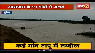 Morena Monsoon News: खतरे के निशान से ऊपर बह रही Chambal River | 91 गांवों में Alert