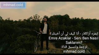 أغنية الحلقة 43 من مسلسل الطائر المبكر مترجمة للعربية Emre Azaklar - Seni Ben Nasıl Saklarım