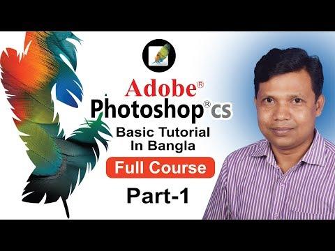 Adobe Photoshop CS Bangla Tutorial Full Course । ফটোশপ ধারাবাহিক টিউটোরিয়াল