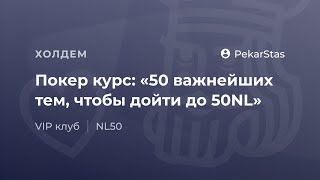 "Фрагмент покер курса ""Интенсив до 50NL"" от PekarStas"