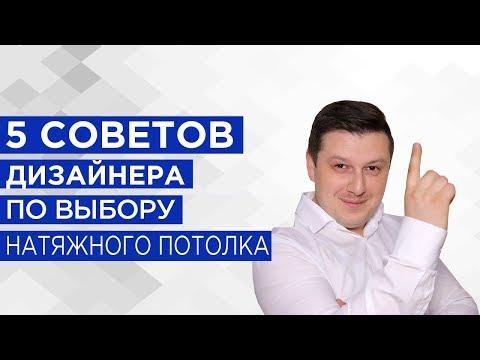 5 cоветов дизайнера по выбору натяжного потолка//Мастер Потолков Калуга-Обнинск