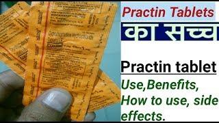 Reality of Practin Tablets- Jorur dekhia/Hindi review of practin tablets