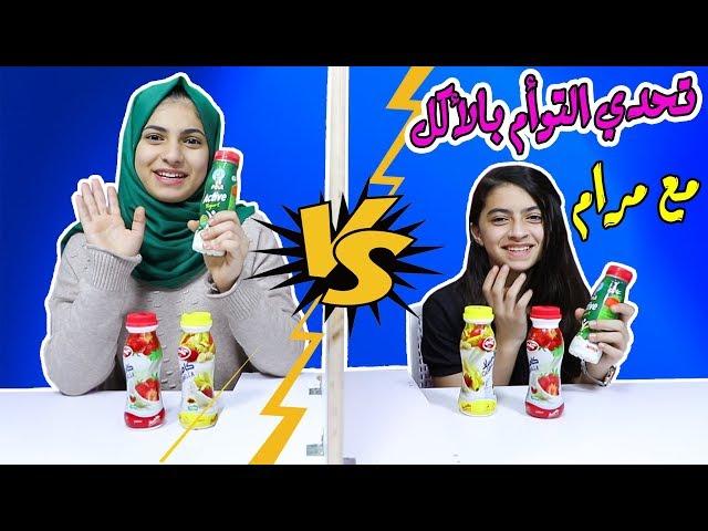 تحدي التوأم بالأكل ! طلعنا توأم ؟؟ 😱 !! | !Twin Telepathy food Challenge