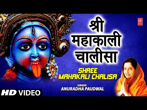 Shree Mahakali Chalisa Anurahda Paudwal [Full Song] - Shree Mahakali Chalisa