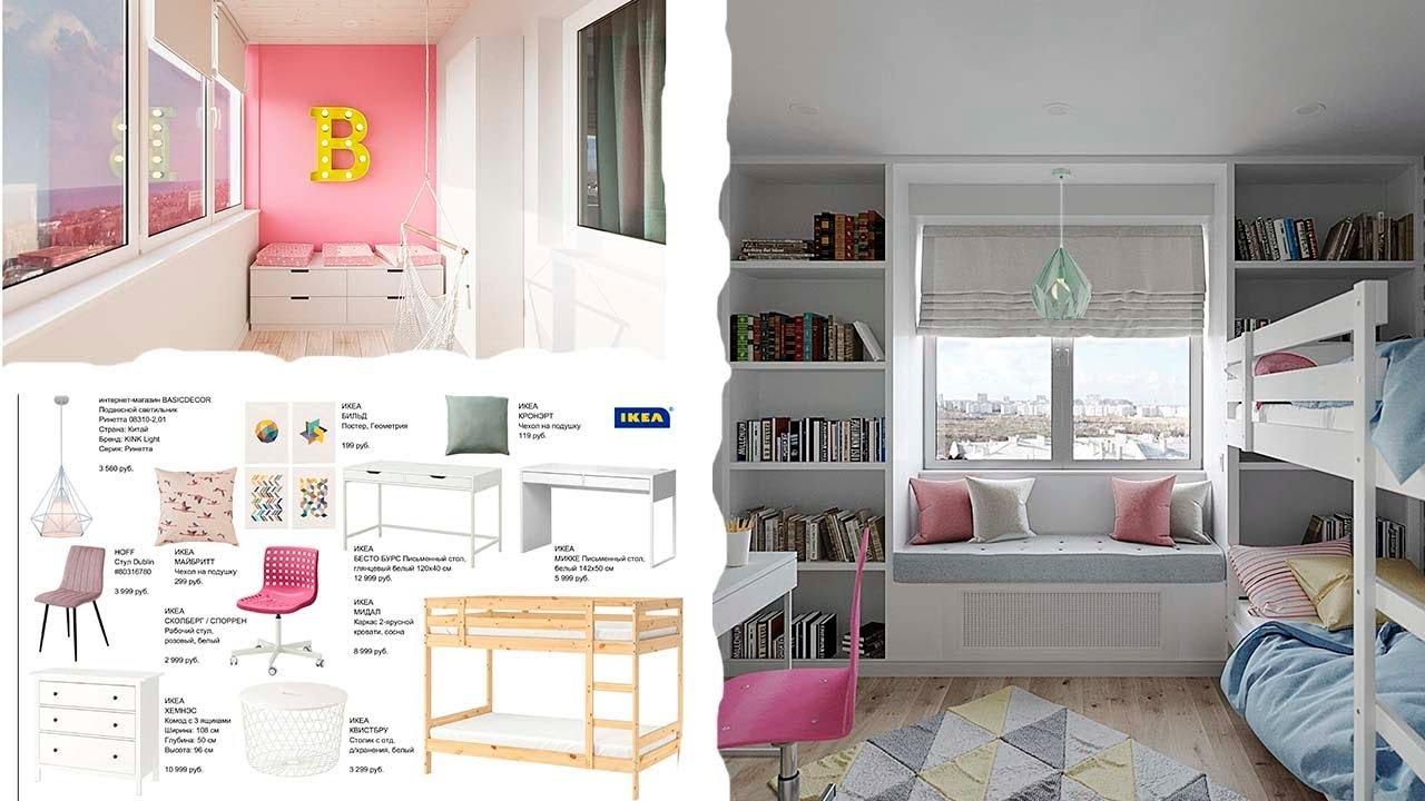 Комната для Девушки Дизайн Планировка |  ДИЗАЙН Детской для ДЕВОЧКИ/Текстиль