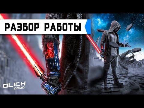 Обработка фото в стиле Star Wars. Разбор работы.