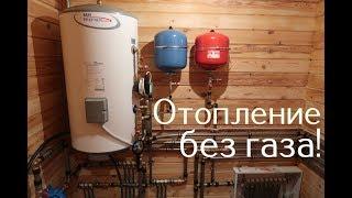Отопление частного дома 120 кв. м. Без газа.