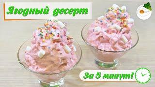 Ягодный десерт — простой и вкусный рецепт на скорую руку. Berry dessert in 5 minutes!!!