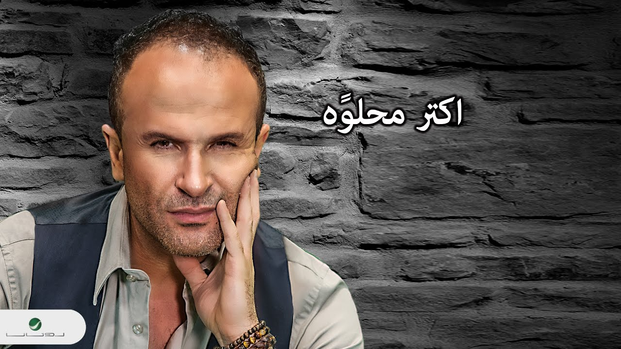 Ayman Zbib ... Aktar Mehlwe - With Lyrics |  أيمن زبيب ... اكتر محلوًه - بالكلمات