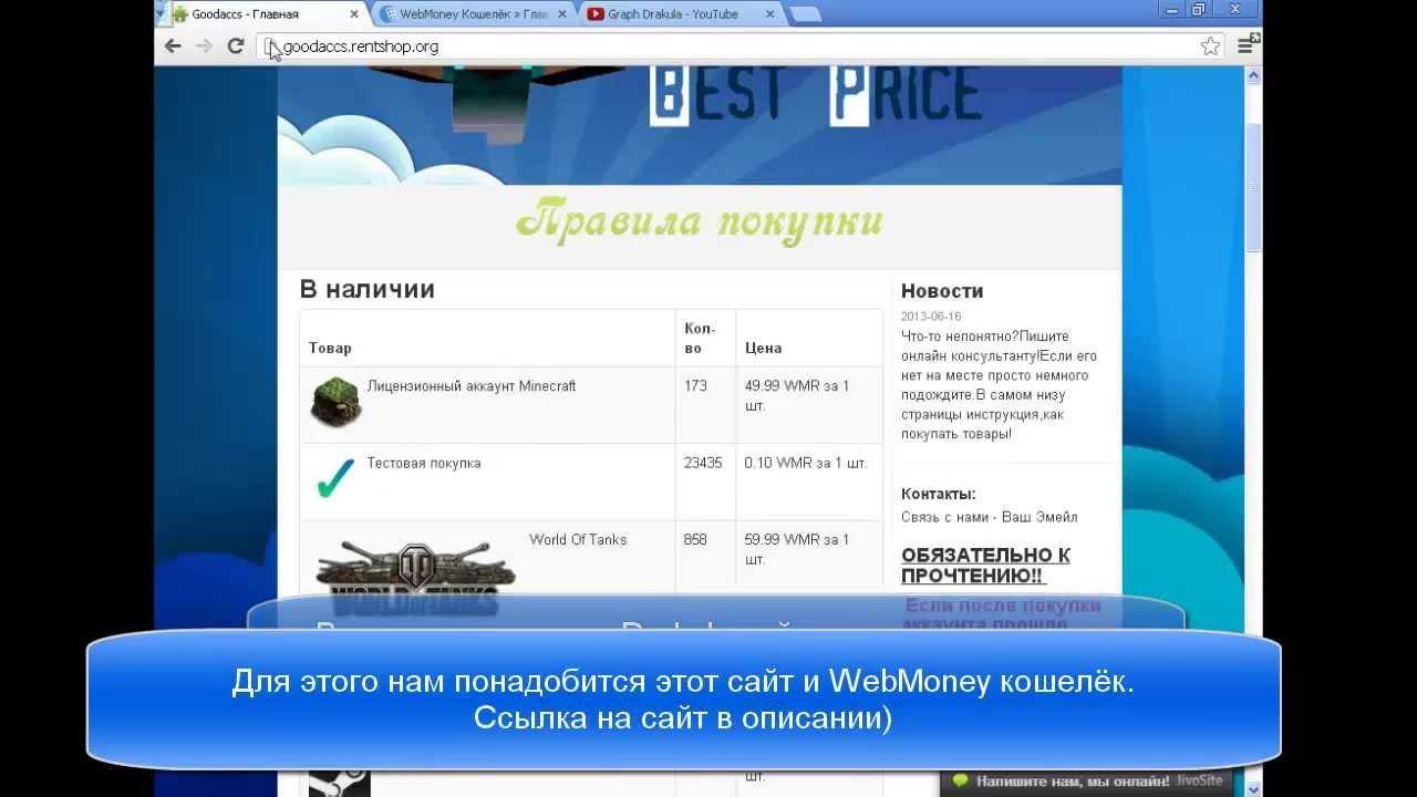 Где купить аккаунт майнкрафт за 8 рублей или за 30 с полным .