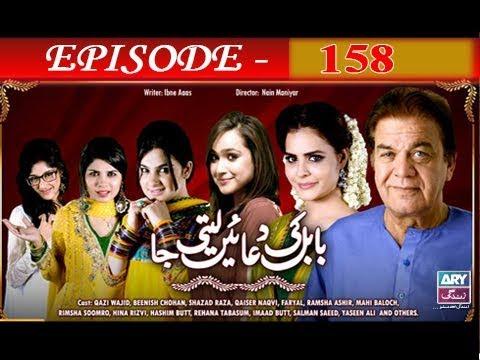 Babul Ki Duayen Leti Ja - Ep 158 - ARY Zindagi Drama
