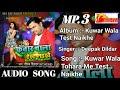 Deepak Dildar  2018 New  || Kuwar Wala Test Naikhe Bhojpuri Superhit Video song
