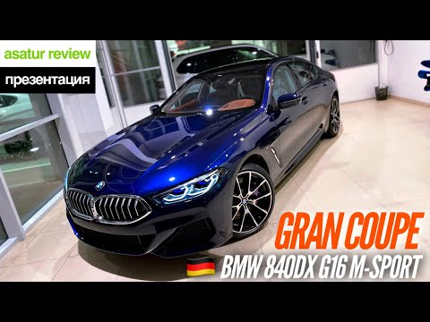 🇩🇪 Презентация BMW 840d XDrive G16 Gran Coupe M-sport Tanzanite Blue II