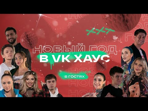 Валя Карнавал, Егор Шип, Артур Бабич, Аня Покров, Карина Кросс и другие | Новый год в VK Хаус