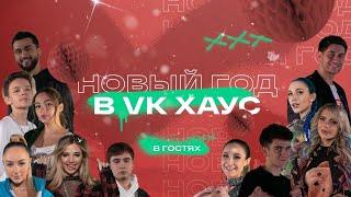 Валя Карнавал, Егор Шип, Артур Бабич, Аня Покров, Карина Кросс и другие   Новый год в VK Хаус