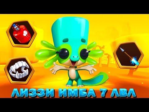 ЛИЗЗИ ИМБА НЕ КОНТРИТСЯ 7 ЛВЛ В ИГРЕ Zooba: Free-for-all - Adventure Battle Game