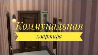 Коммунальная квартира Sims 4 