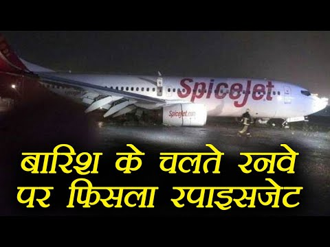 Mumbai Rains: Spicejet flight trapped in mud at Airport during Landing । वनइंडिया हिंदी