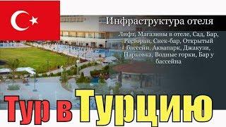 Тур в Аланья, Турция. Отель Kahya Resort Aqua & Spa 4*