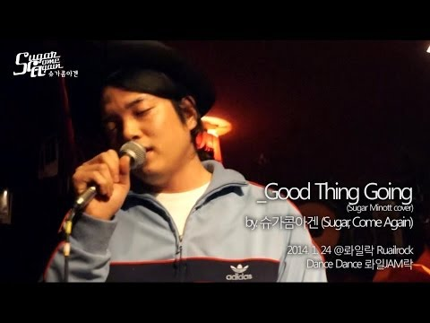 슈가콤아겐 [LIVE] 20140124 슈가콤아겐 - Good Thing Going (Sugar Minott cover) @ 롸일락 Ruailrock / Sugar, Come Again