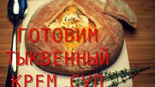 Рецепт тыквенного крем супа | Готовим тыквенный суп пюре в хлебе
