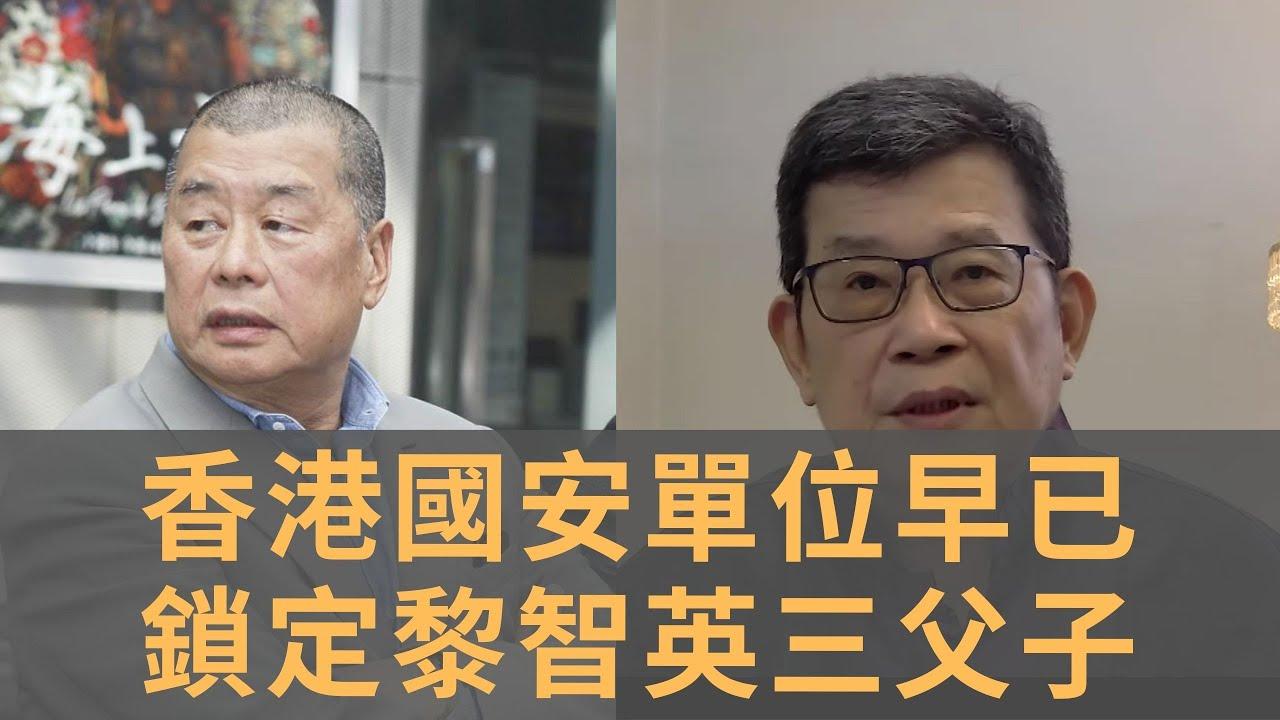 【香港國安法】黎智英被捕 香港國安單位有備而來 類似的拘捕行動還會陸續有來