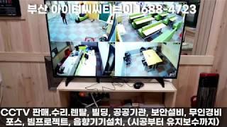 [부산 CCTV] 씨씨티비 판매 수리 렌탈 보안설비 무…