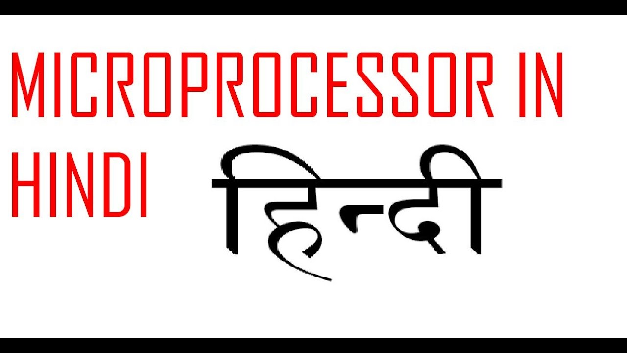microprocessor in hindi introduction [ 1280 x 720 Pixel ]