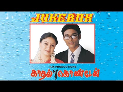 Kadhal Kondaen Full Movie Audio Jukebox | Dhanush | Soniya Agarwal