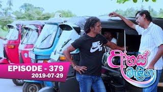 Ahas Maliga | Episode 379 | 2019-07-29 Thumbnail