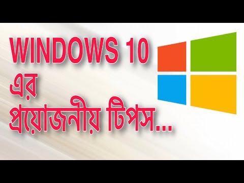 Window 10 এর কিছু প্রয়োজনীয় টিপস [Windows 10 tips and tricks in Bangla]