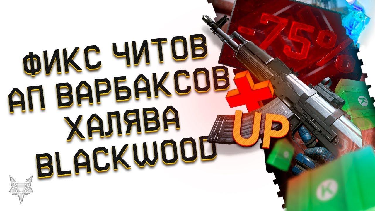 НОВЫЙ НОЖ КЕРАМБИТ ЗА ВАРБАКСЫ В WARFACE! Новое оружие, Достижения варфейс птс